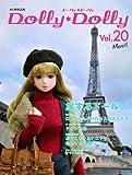 Dolly*Dolly ドーリィ・ドーリィ Vol.20 (お人形MOOK)