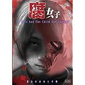 腐女子 【完全版】 [DVD]