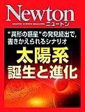 """Newton 太陽系 誕生と進化 <大特集>: """"異形の惑星""""の発見続出で,書きかえられるシナリオ"""