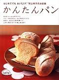 かんたんパン―はじめてでもおいしい! 村上祥子の決定版 (saita mook)