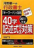 河野順一の行政書士40字記述式完全対策〈2011年版〉