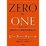 Amazon.co.jp: ゼロ・トゥ・ワン 君はゼロから何を生み出せるか 電子書籍: ピーター・ティール, ブレイク・マスターズ, 関 美和, 瀧本 哲史: Kindleストア