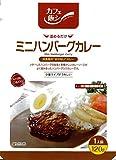【お得セットパック】麻布タカノ カフェ飯シ ミニハンバーグカレー 120g