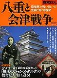 歴史REAL八重と会津戦争 (洋泉社MOOK)