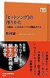「ヒットソング」の作りかた―大滝詠一と日本ポップスの開拓者たち (NHK出版新書 506)