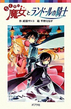 らくだい魔女とランドールの騎士 (ポプラポケット文庫 児童文学・上級?)