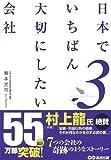 景気を超越し、景気を創造する企業とは?『日本でいちばん大切にしたい会社3』