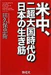 米中、二超大国時代の日本の生き筋