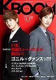 KBOOM (ケーブーム) 2012年10月号