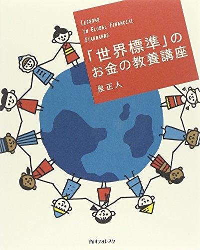 「世界標準」のお金の教養講座