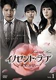 イノセント・ラブ-純潔なあなた- DVD-BOX 5[DVD]