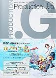 ホッタラケの島 コンプリート Production I.G