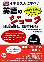 イギリス人に学べ! 英語のジョーク