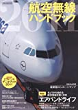 航空無線ハンドブック 2011 (イカロス・ムック)