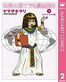 世界の果てでも漫画描き 2 エジプト・シリア編 (マーガレットコミックスDIGITAL)