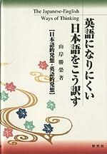 英語になりにくい日本語をこう訳す―日本語的発想・英語的発想
