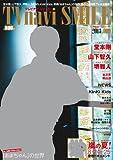 TVnavi SMILE vol.9 (テレビナビ首都圏版増刊)2013年10月号