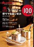 缶's Barの即ウマ缶詰つまみ100レシピ (ORANGE PAGE BOOKS)