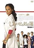 しあわせの処方箋 シーズン1 DVD-BOX [DVD]
