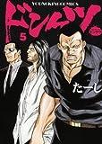 ドンケツ 5 (ヤングキングコミックス)