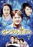 オンダル王子たち DVD-BOX 1