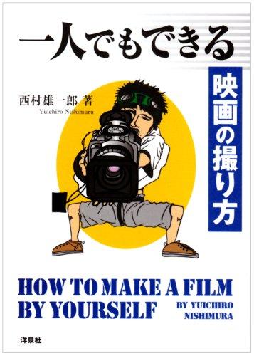 一人でもできる映画の撮り方