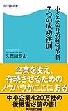 小さな会社の経営革新、7つの成功法則 (角川SSC新書)