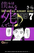 僕らはみんな死んでいる 7 (クイーンズコミックス)