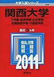 関西大学(文学部・経済学部・社会学部・政策創造学部・外国語学部) (2011年版 大学入試シリーズ)