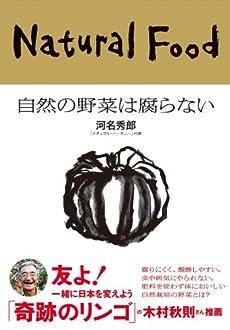 自然の野菜は腐らない (カルチャー・スタディーズ)