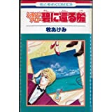 シルバーアロー・碧に還る船 (花とゆめCOMICS)