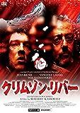 クリムゾン・リバー HDマスター版[DVD]