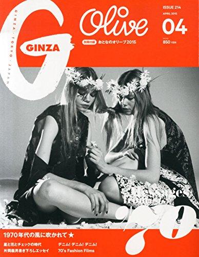 GINZA 2015年 04 月号