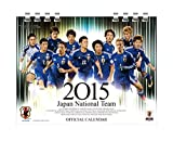 Jリーグエンタープライズ 2015 日本代表 オフィシャルカレンダー 卓上