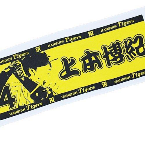 【阪神タイガース/HANSHIN Tigers】プレーヤーズネームフェイスタオル2015 背番号4 上本博紀