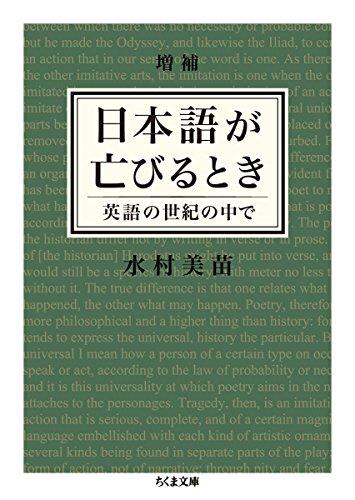 増補 日本語が亡びるとき: 英語の世紀の中で