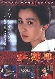 紅蓮華 [DVD]
