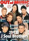 MUSiQ? SPECIAL OUT of MUSIC (ミュージッキュースペシャル アウトオブミュージック) 21 2013年 02月号 [雑誌]