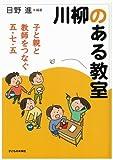川柳のある教室: 子と親と 教師をつなぐ 五・七・五
