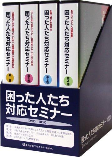 困った人たち対応セミナー全4巻 DVDBOX