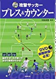 DVD付 攻撃サッカー プレス&カウンター