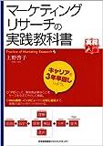 [実務入門] マーケティング・リサーチの実践教科書 (実務入門)
