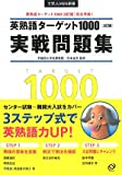 英熟語ターゲット1000実戦問題集 (大学JUKEN新書)