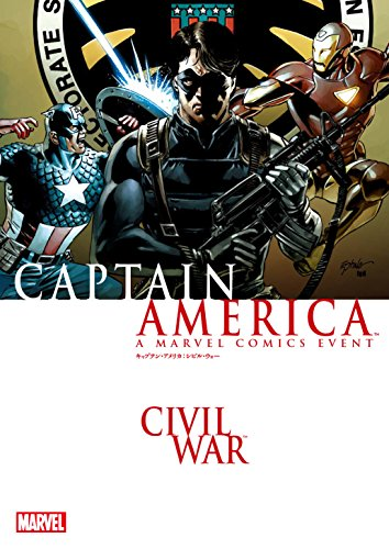 キャプテン・アメリカ:シビル・ウォー