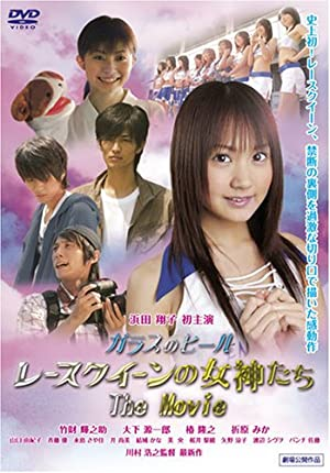 ガラスのヒール レースクイーンの女神たち The Movie [DVD]