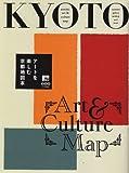 アートを楽しむ京都地図本 (えるまがMOOK)