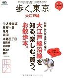 歩く、東京 大江戸線 (エイムック 1719 沿線お散歩ガイド)