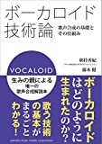 ボーカロイド技術論~歌声合成の基礎とその仕組み~