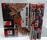 麻雀群狼記 ゴロ コミック 1-4巻セット (近代麻雀コミックス)
