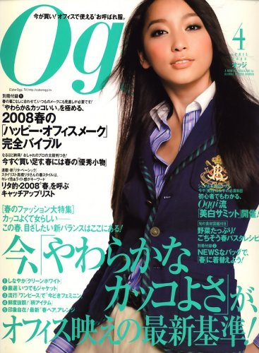 Oggi (オッジ) 2008年 04月号 [雑誌]